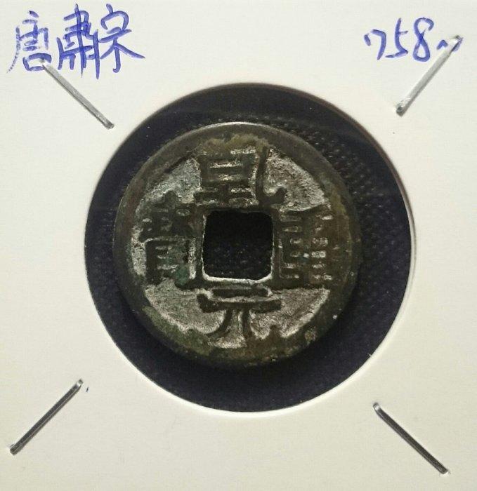 唐肅宗(西元758~)乹元重寶一枚