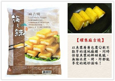 【耀集 麻吉燒 3公斤】鮮甜爽脆 水煮 烤 炸 火鍋料『即鮮配』