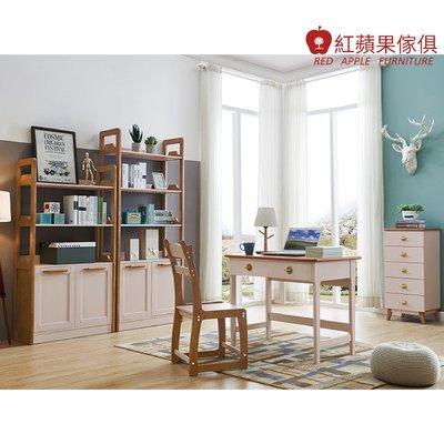 [紅蘋果傢俱] LOD-605 兒童書桌(另售 書椅 書櫃 斗櫃)實木書桌椅 兒童書桌椅 實木斗櫃 實木書櫃