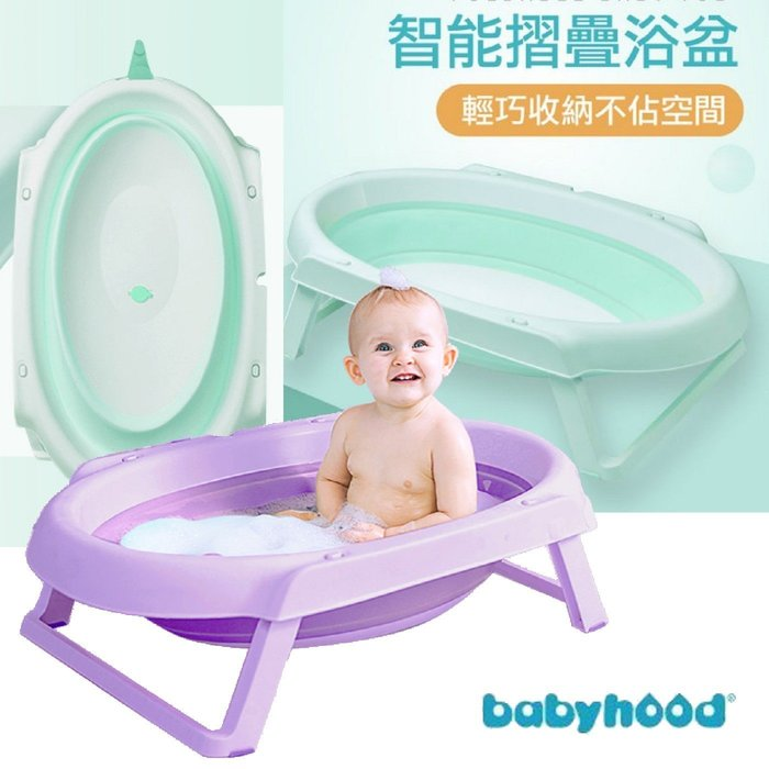 babyhood 智能折疊浴盆 幼兒澡盆 折疊收納 §小豆芽§ babyhood 智能折疊浴盆 幼兒澡盆 折疊收納