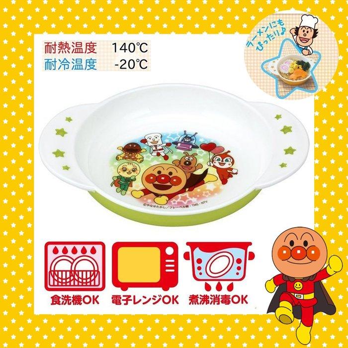 日本進口 麵包超人 Anpanman 盤子 雙把 塑膠 餐盤 洗烘碗機微波OK 餐具-小皿 現貨~日本精品館~
