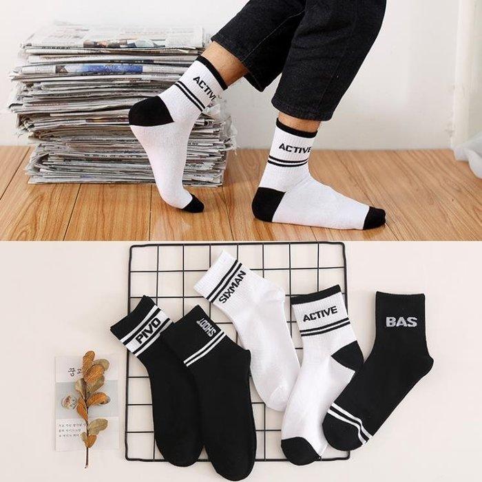 襪子男士中筒襪黑色白系長襪秋季防臭運動吸汗潮流韓版學院風男襪