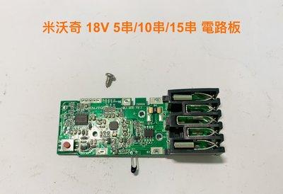 電動工具電池套料 鋰電池電路板 通用 米沃奇Milwauke 18V M18 / 5串10串15串鋰電池電路板