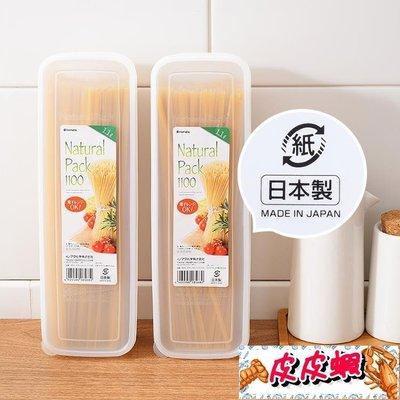 【日本進口】面條保鮮盒掛面收納盒塑料長方形面條盒冰箱儲物盒【皮皮蝦】