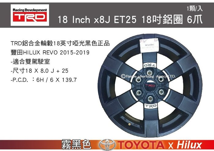   MyRack   TRD 18 Inch x8J ET25 18吋鋁圈 6爪 黑色 單入/組 HILUX專用 輪弧