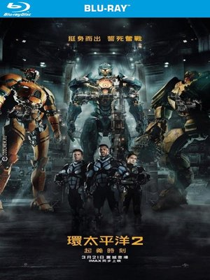 藍光電影 [美] 環太平洋2:起義時刻 Pacific Rim: Uprising (2018)