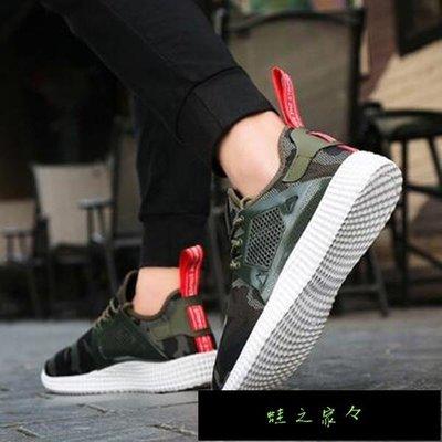 『蛙之家』新品更新休閒運動鞋 迷彩跑步鞋 慢跑鞋 韓版 男潮鞋M033CDHLT-CCYC19620