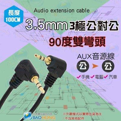 1米 3.5MM 公對公音源線 90度公對公音頻線 AUX音頻線 延長線 1米 台南PQS