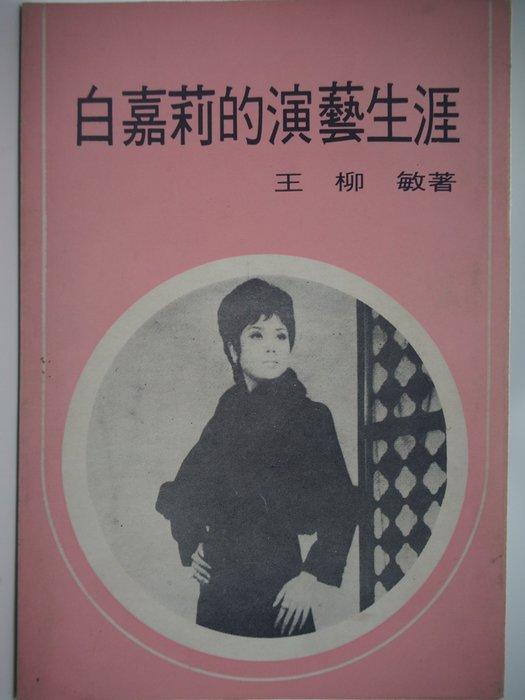 【月界二手書店】白嘉莉的演藝生涯(絕版)_王柳敏_將軍出版_1973/10初版 〖傳記〗CIA