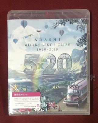 嵐Arashi 5×20 All the BEST CLIPS 1999-2019 (日版藍光Blu-ray通常盤)BD