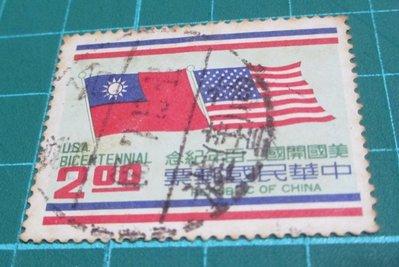 台灣郵票-65年美國開國200年紀念郵票-面額1元(舊票)