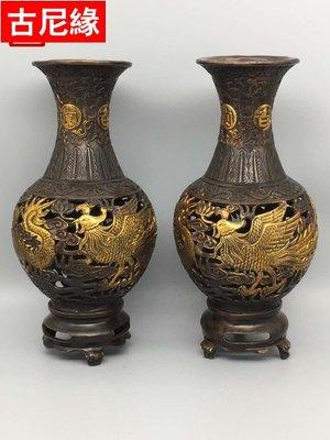 【古尼緣】純銅鎏金鏤空龍鳳花瓶擺件一對 客廳辦公室裝飾品擺件古玩收藏GNY3084