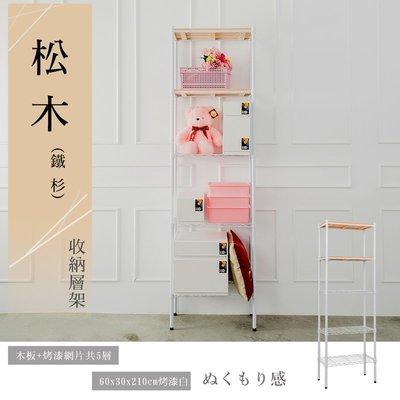 層架【UHO】 60x30x210cm 松木五層收納層架-烤漆白