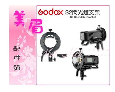 美眉配件 Godox S2 閃光燈支架 固定座 燈架轉接座 保榮卡口 轉接座  V1 AD400PRO AD200PRO
