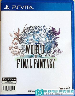 拆封正版原裝PSV遊戲卡最終幻想世界World of FF 中文(2125)