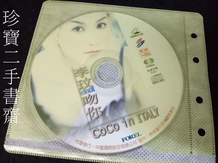 【珍寶二手書齋CD2】李玟另類寫真吻你專輯 VCD 裸片 已測試正常