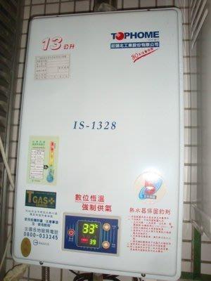 【大家都買這台】莊頭北IS1328數位恆溫13L強制排氣瓦斯熱水器 IS-1328舊換新含基本安裝
