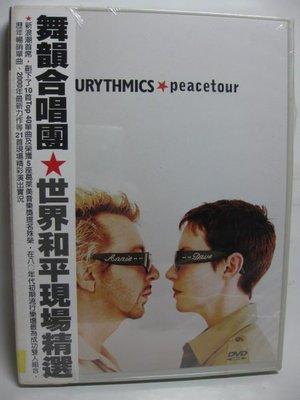 DVD - 音樂*Eurythmics (舞韻合唱團) -Peacetour世界和平現場*絕版新品*全新未拆*