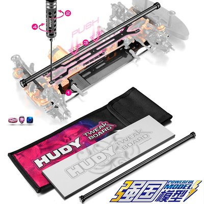 HUDY 調整板 電房二樓板水平設定棒 工具 Tweak Board Set 107905