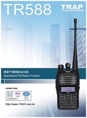 《實體店面》【TRAP】 TR-588 UHF高功率 FM調頻收音 TR588 無線電對講機