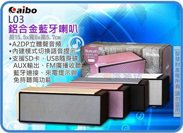=海神坊=L03 AIBO 鋁合金藍芽喇叭 手機/平板/MP3/FM 無線藍牙 可免持通話 支援TF卡/隨身碟 充電式