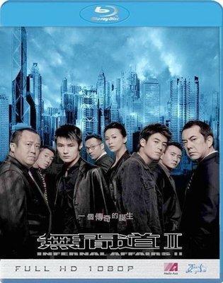 【藍光電影】無間道2 Infernal Affairs II/Mo gan doh II 16-043
