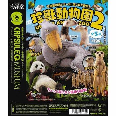 豪宅玩具》扭蛋轉蛋 海洋堂 CAPSULEQ 珍獸動物園P2 第二彈 鯨頭鸛 貓熊 食蟻獸 狐獴 全套5款