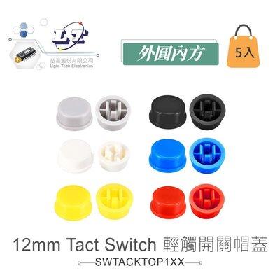 『堃邑』含稅價 12mm  Tact Switch 輕觸開關帽蓋 灰色 外圓內方