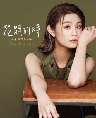 朱海君--花開的時 / Touch a star  **全新**CD+DVD