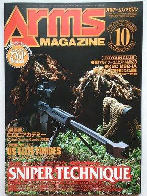 Arms Magazine月刊 #172 (2002/10) B5尺寸 二手日版