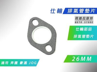 附發票 仕輪 26MM 排氣管墊片 排氣管 墊環 墊片 適用 JOG 豪邁 奔騰