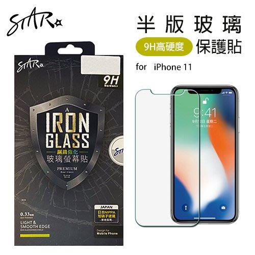 ☆韓元素╭☆STAR 半版螢幕玻璃保護貼 iPhone 11 6.1吋 厚膠鋼化 GLASS 9H【台灣製】