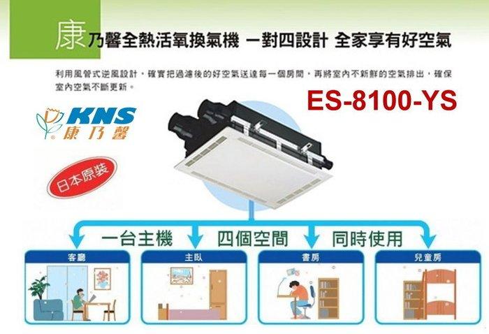 【 達人水電廣場】康乃馨 ES-8100YS 全熱交換機 全熱交換器 全熱式交換機 110V 日本原裝進口