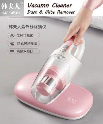 """$250 - 韓夫人 除蟎儀""""雙拍打""""功能 紫外線蟎蟲吸塵機 塵蟎吸塵機 床上吸塵機 Vacumn Cleaner Dust & Mite Remover"""