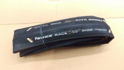 全新 最新 Panasonic Panaracer RACE D EVO 3 700X23C 一級公路車防刺外胎 日本製