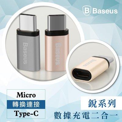 倍思 Micro USB 轉換 Type~C 轉接頭 隨身便捷 傳輸 充電 HTC 三星 小米 索尼  198免