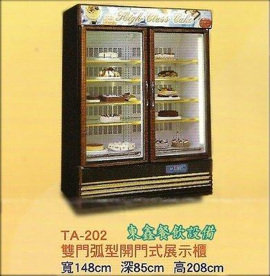 ~~東鑫餐飲設備~~TA-202 雙門弧型開門式展示櫃 / 蛋糕冷藏開門展示櫥 / 營業用雙門冷藏展示櫥