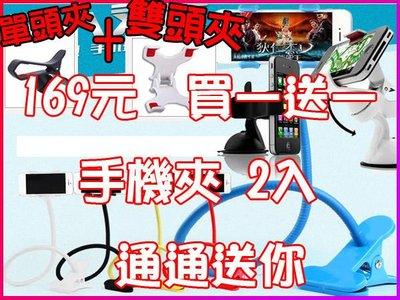 【支架達人】買一送一 手機夾2入 雙夾升級版/懶人支架/手機支架/手機架/三星/htc/iphone