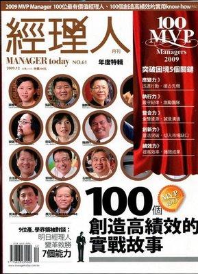 【語宸書店Z634/雜誌】《經理人月刊 MANAGER today-2009年12月-NO.61》經理人月刊