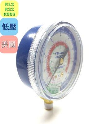 《美國YELLOW JACKET 低壓錶 》R12 22 502 冷媒錶49028 黃傑克 冷氣冷凍空調專業工具