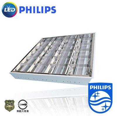 PHILIPS 飛利浦 LED T8 4管 32W 輕鋼架 燈管 珊格燈 日光燈 燈具 層板燈 室內燈 間接照明 無藍光