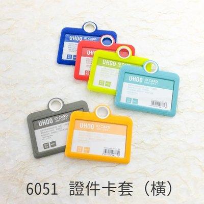 『勁媽媽』Uhoo《不含鏈條》 6051 證件卡套(橫)(深藍/淺藍/灰/紅/黃綠/黃)工作證 黨工證 識別證 胸牌 名牌套