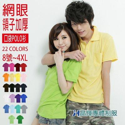 【晶輝團體制服】N0051*高磅數純棉混搭短袖素面POLO衫情侶可穿22色(加口袋)台灣製