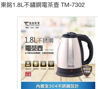東銘不鏽鋼電茶壺