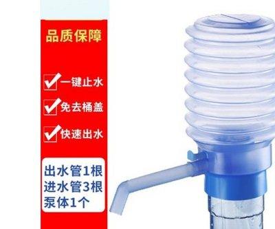 hello小店-桶裝水壓水泵臺式水龍頭大桶抽水器簡易純淨吸水按壓手動
