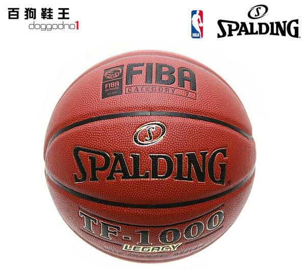百狗體育用品.SPALDING 斯泊丁籃球 TF-1000 LEGACY OUTDOOR 室外/室內 新一代 ZK合成皮 FIBA