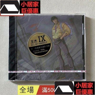 特價優惠王杰 All By Himself 王杰 IX 經典五大CD 全新未拆 孤鷹 CD 唱片小居家生活-巨優惠