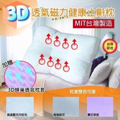 【發發館】人氣商品~3D蜂巢磁力健康止鼾枕/永久磁石健康枕頭/磁波健康枕/100%台灣製造