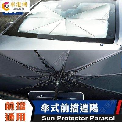 汽車 傘式 遮陽 內裝 隔熱 遮陽板 altis kicks focus mk4 防曬 遮陽隔熱 玻璃 遮光板 遮陽前擋