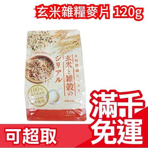日本 100%日本食材 玄米雜糧麥片 120g 零食 早餐 食物纖維 胚芽 小麥 黑豆 黃豆 比日清麥片還好吃健康❤JP